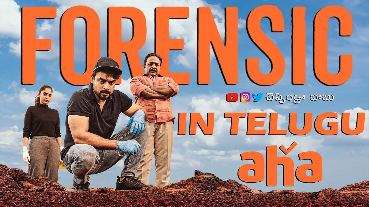 Best Serial Killer Telugu Movie
